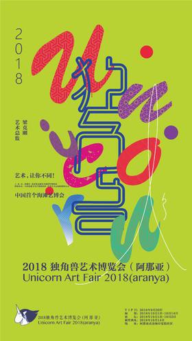 2018独角兽艺术博览会(阿那亚)公众开放日门票