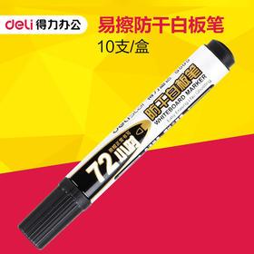得力S505可擦白板笔 防干白板用笔白板笔擦白板笔批发得力白板笔-812304