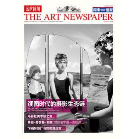 《艺术新闻/中文版》2018年9月第61期