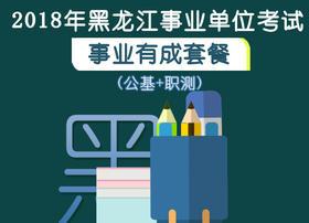 2018年黑龙江事业单位考试《公基+职测》事业有成套餐