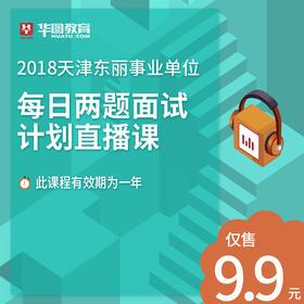 2018天津东丽事业单位每日两题面试计划直播课