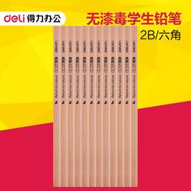 批发得力S9092B原木铅笔盒装学生六角形无漆毒学生铅笔
