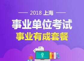 2018年上海事业单位《职测+综合应用》事业有成套餐