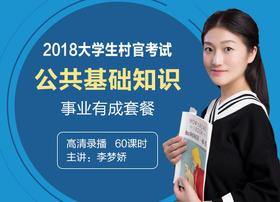 2018年大学生村官考试《公共基础知识》事业有成套餐
