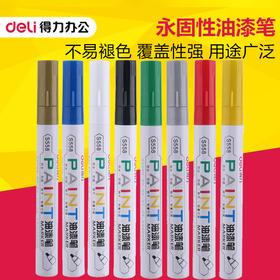 得力油漆笔S558补漆笔永固性记号笔油漆笔补漆笔签到笔相册涂鸦笔-812303