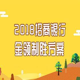 2018招商银行招聘金领制胜方案【9月30日24点前七折优惠】
