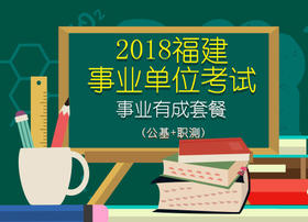 2018年福建事业单位考试《公基+职测》事业有成套餐