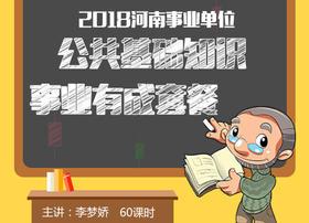 2018年河南省事业单位考试《公共基础知识》事业有成套餐