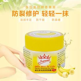 【泰国香蕉膏精霜】祛老茧,祛死皮,防干裂,保湿嫩白,提亮肤色,预防脚气!