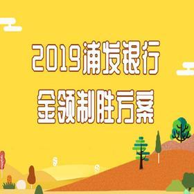 2019浦发银行招聘金领制胜方案
