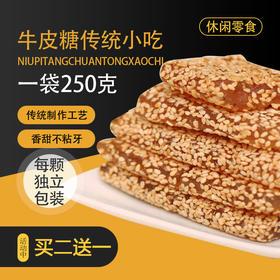 又乡又田 正宗重庆特产 手工老式白芝麻花生牛皮糖 250g 零食软糖散装 单个独立包装