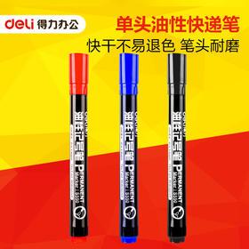 得力记号笔s550 单头油性快递笔 大头笔 快干不易退色 笔头耐磨-812312