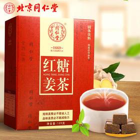 【同仁堂】红糖姜茶 特殊日子必备佳品 10g*12袋/盒