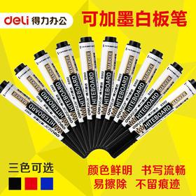 得力白板笔s502 易擦白板书写笔 红黑蓝三色墨汁可加墨水白板笔-812305