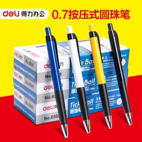 得力文具6505 按压式圆珠笔/滚珠原子笔 中粗0.7mm 蓝色笔芯-812296