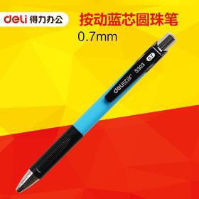 得力圆珠笔S303 办公用笔 蓝色笔芯 0.7mm 办公经典按动圆珠笔-812290