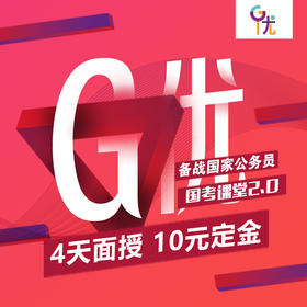G优国考课堂(定金)