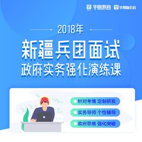 2018 新疆兵团面试 政府实务强化演练课(课程无实物)