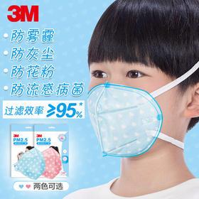 美国进口3M PM2.5儿童颗粒物防护口罩3只装*4件