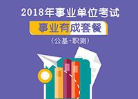 2018年海南事业单位考试《公基+职测》事业有成套餐