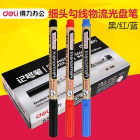得力S554记号笔黑色红色勾线笔单头油性记号笔单支细头物流光盘笔-812300