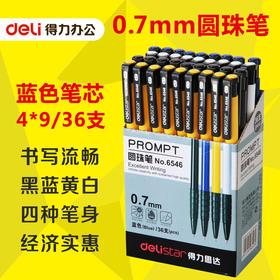 得力6546按动圆珠笔0.7mm 经典系列办公学生笔 原子笔/盒36支-812291
