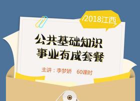 2018年江西省事业单位考试《公共基础知识》事业有成套餐
