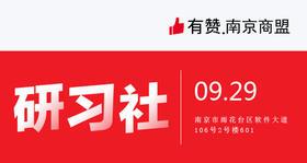 【南京商盟】研习社:新商家快速开店+有赞商城后台全功能基础培训(9月29日 周六)