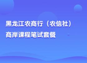 2018年黑龙江农商行(农信社)商岸课程笔试套餐