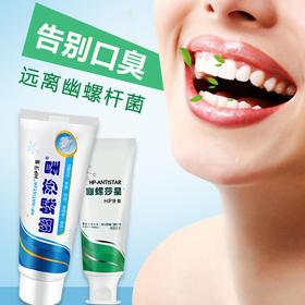 幽螺莎星 幽门螺杆HP牙膏天然中草药配方护龈去牙渍护理口腔牙膏