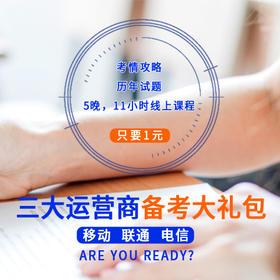 【移动  联通 电信】三大运营商备考   1元大礼包