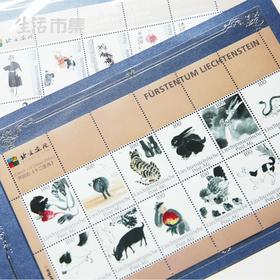 北京画院纪念邮票 | 列支敦士登限量发行 · 齐白石十二生肖邮票 · 风雅艺趣邮票