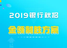 2019银行招聘金领制胜方案