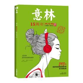 意林15周年纪念书B 325期卷首 15周年限量典藏 青春励志