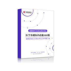 【福建医疗事业包】医学基础知识必做1000题+备考教材