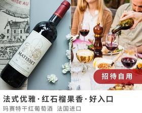 【家宴】玛赛特干红葡萄酒