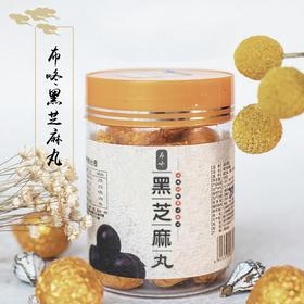 布咚│【黑芝麻丸】传统工艺 九蒸九晒 易吸收 天然食材 味香浓郁