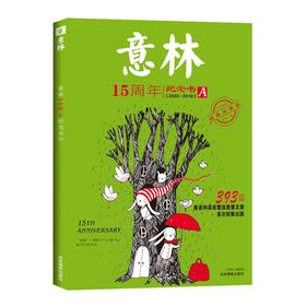 意林15周年纪念书A 325期卷首 15周年限量典藏 青春励志