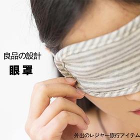 【49选5】日式良品设计 天竺棉护眼遮光眼罩