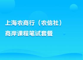 2018年上海农商行(农信社)商岸课程笔试套餐