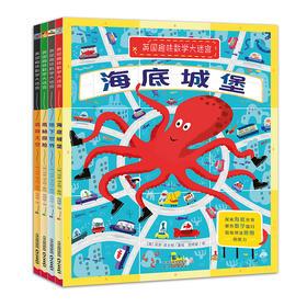 英国趣味数学大迷宫(全4册)