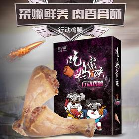 胖子福系列 || 吃鸡家族行动鸡腿 零食 犬猫通用 低脂肪好吸收 补充蛋白质