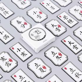 古风二十四节气贴纸手帐周边 中国风创意手机贴画装饰 48张入复古