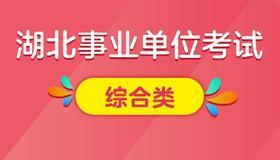 2018年湖北省荆州市事业单位招聘综合类《公基+综合应用》