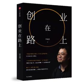 《创业在路上》(订全年杂志,免费赠新书)