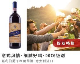 【新品上市】嘉利.伯爵干红葡萄酒