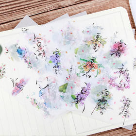古风贴纸手帐周边日记本装饰贴纸 中国风手机贴画6张入 复古创意