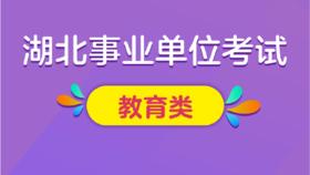 2018年湖北省荆州市事业单位招聘教育类《公基+教育综合》套餐