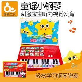 趣威文化 童谣小钢琴