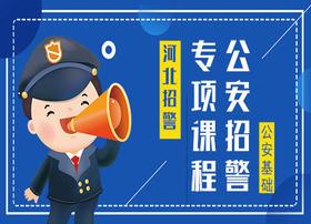 河北公安招警专项公安基础知识